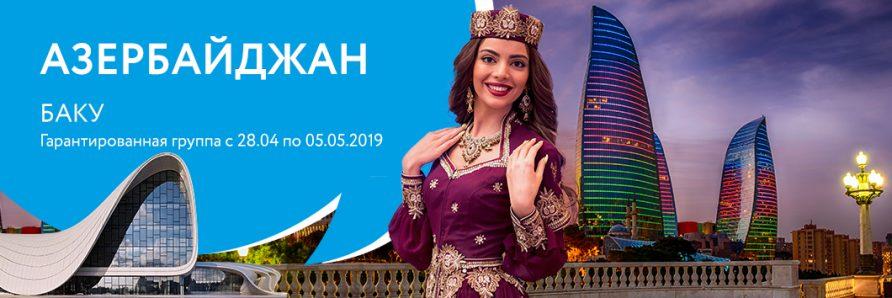 тур на майские праздники в Баку