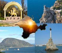 Гори тур в Крым