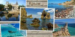 Горящие туры в Крым