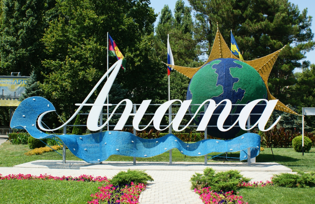 Горящие туры в Анапу