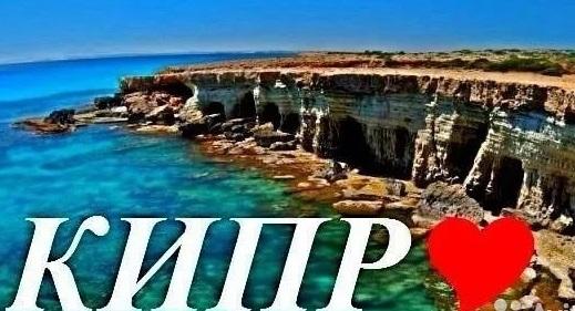 Горит тур на кипр